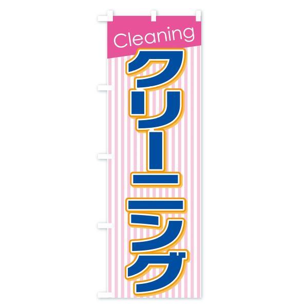 のぼり旗 クリーニング|goods-pro|02