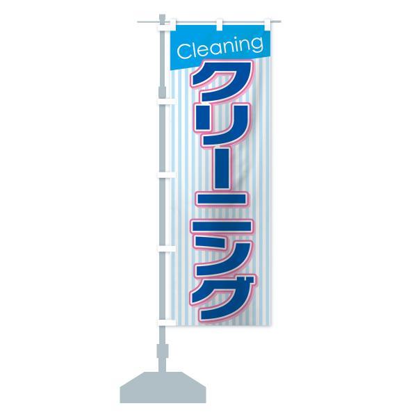 のぼり旗 クリーニング|goods-pro|15