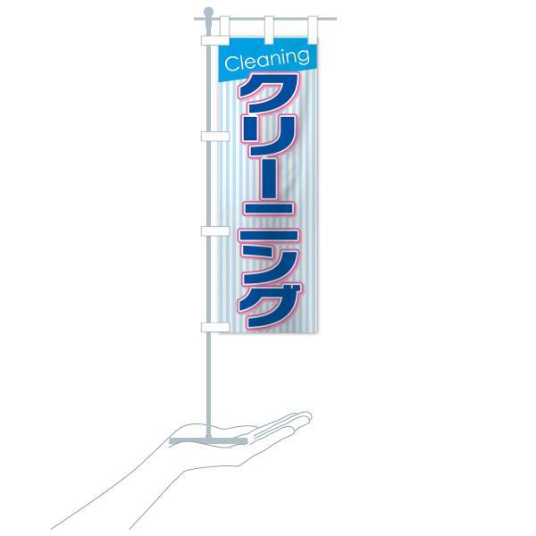 のぼり旗 クリーニング|goods-pro|18