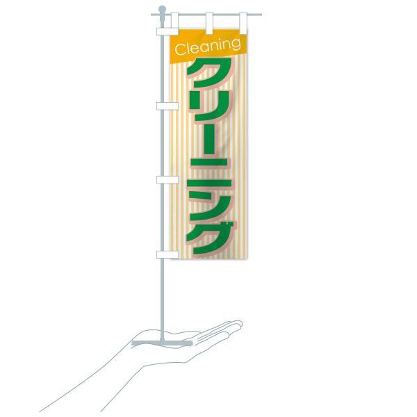 のぼり旗 クリーニング|goods-pro|20