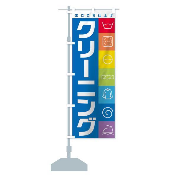 のぼり旗 クリーニング goods-pro 14
