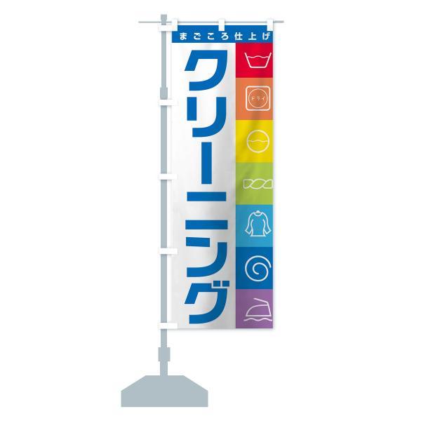 のぼり旗 クリーニング goods-pro 15