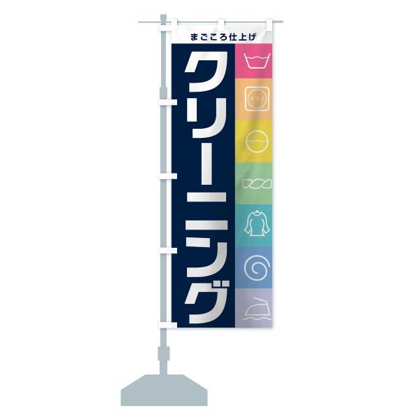 のぼり旗 クリーニング goods-pro 16