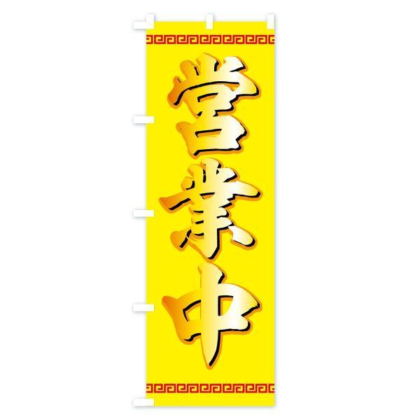 のぼり のぼり旗 営業中|goods-pro|03