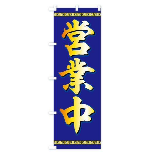 のぼり のぼり旗 営業中|goods-pro|04