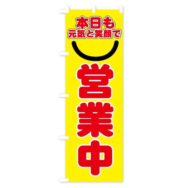 のぼり のぼり旗 本日も元気と笑顔で営業中 goods-pro 02