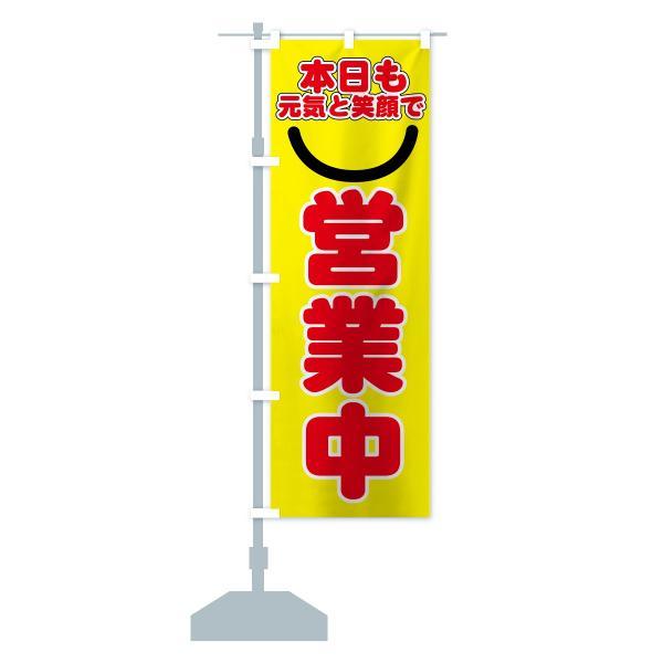 のぼり のぼり旗 本日も元気と笑顔で営業中 goods-pro 13