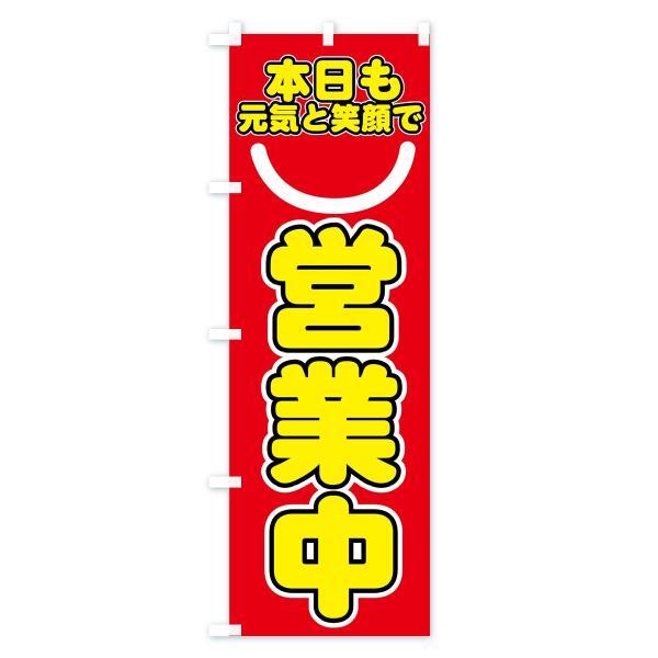 のぼり のぼり旗 本日も元気と笑顔で営業中 goods-pro 03