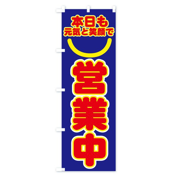 のぼり のぼり旗 本日も元気と笑顔で営業中 goods-pro 04