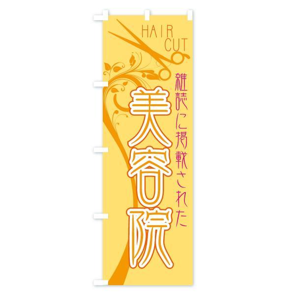 のぼり旗 美容院|goods-pro|04