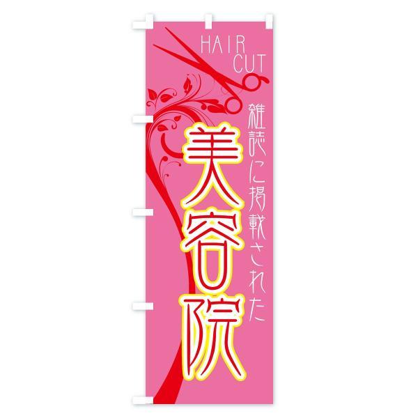 のぼり旗 美容院|goods-pro|03