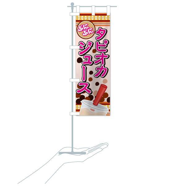 のぼり旗 タピオカジュース|goods-pro|17