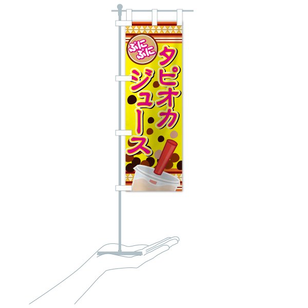 のぼり旗 タピオカジュース|goods-pro|18