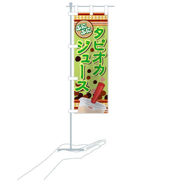 のぼり旗 タピオカジュース|goods-pro|19