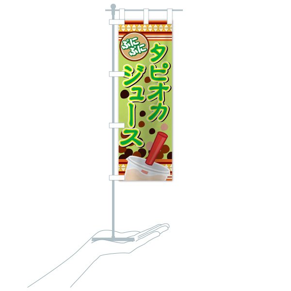 のぼり旗 タピオカジュース|goods-pro|20