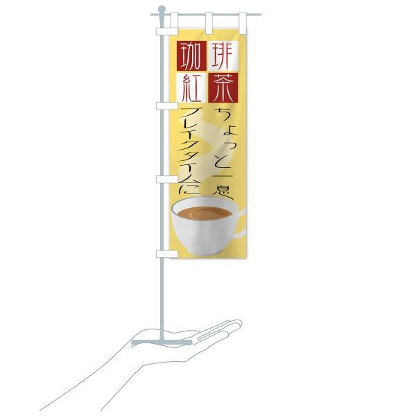 のぼり旗 珈琲 goods-pro 16
