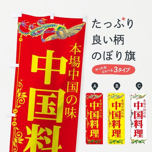 中国料理のぼり旗