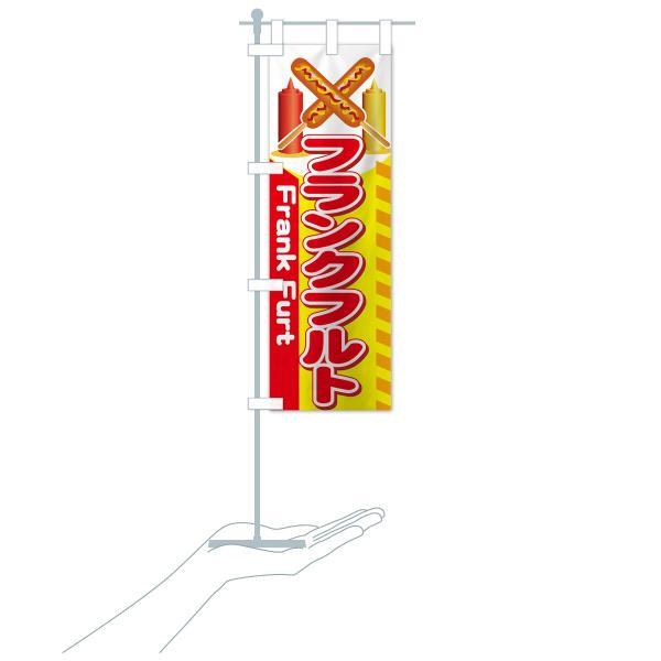 のぼり旗 フランクフルト|goods-pro|17