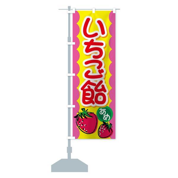 のぼり旗 いちご飴 goods-pro 13