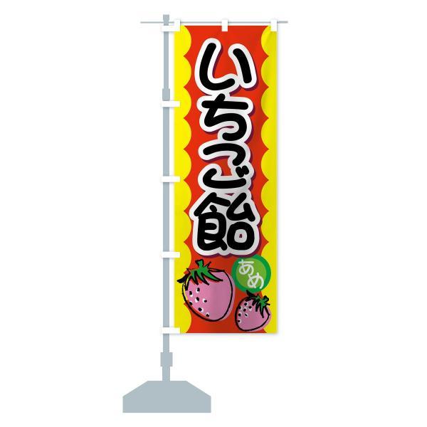 のぼり旗 いちご飴 goods-pro 15