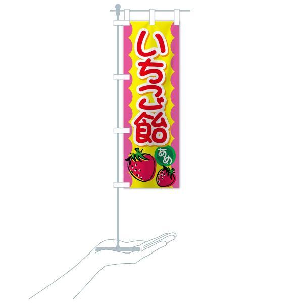 のぼり旗 いちご飴 goods-pro 16