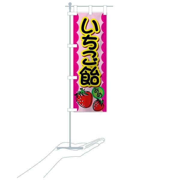 のぼり旗 いちご飴 goods-pro 17