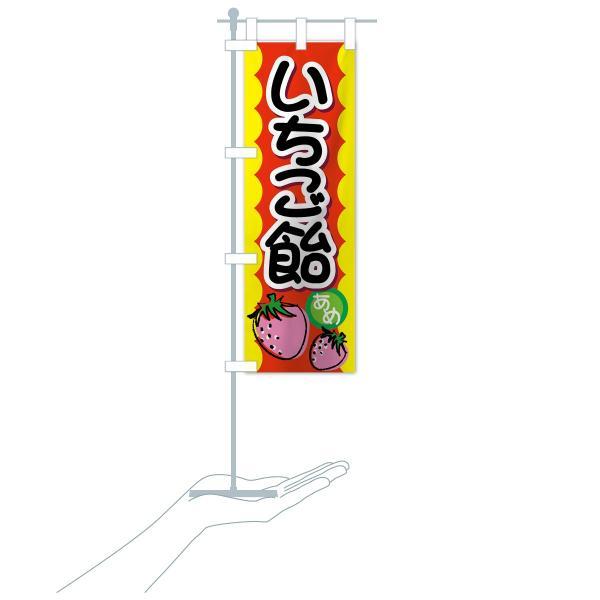 のぼり旗 いちご飴 goods-pro 18