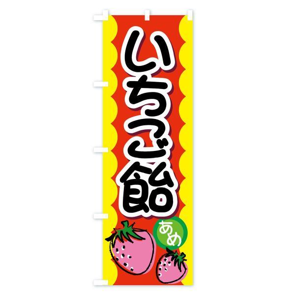 のぼり旗 いちご飴 goods-pro 04