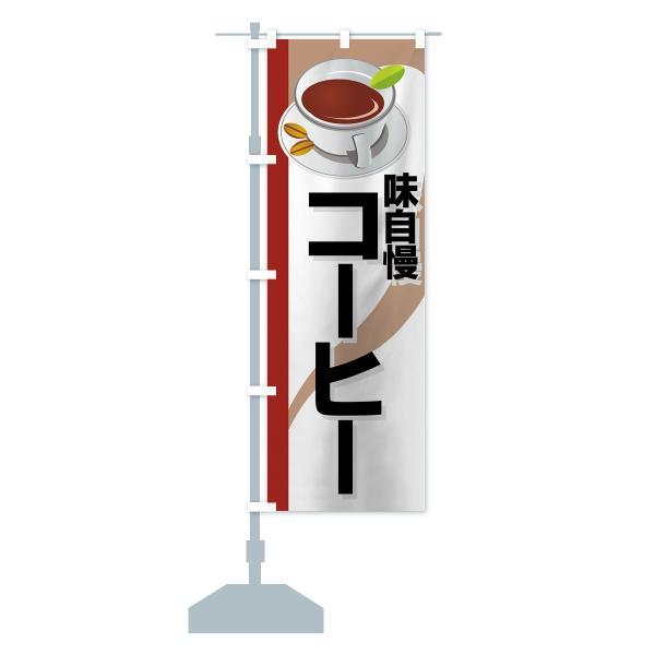 のぼり旗 コーヒー goods-pro 13