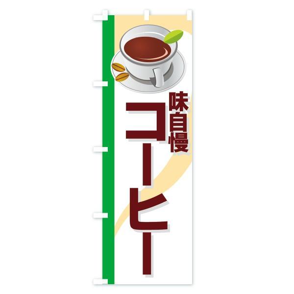 のぼり旗 コーヒー goods-pro 03