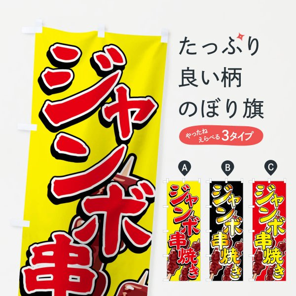 ジャンボ串焼きのぼり旗