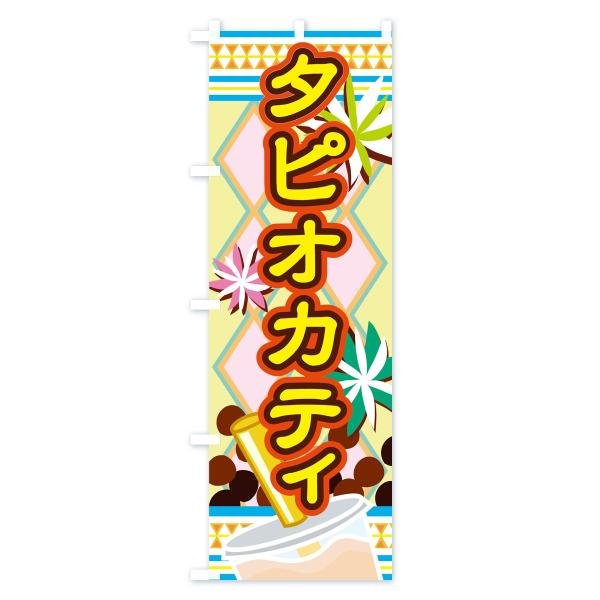 のぼり旗 タピオカティ|goods-pro|04
