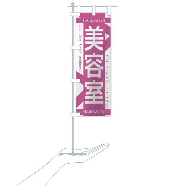 のぼり旗 美容室|goods-pro|18