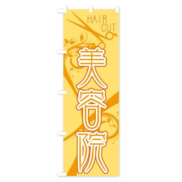 のぼり旗 美容院 goods-pro 02