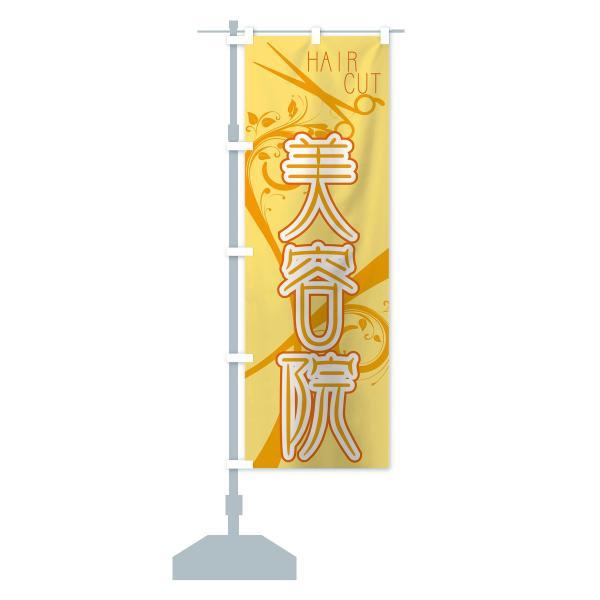 のぼり旗 美容院 goods-pro 13