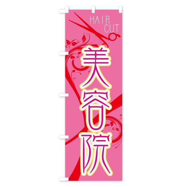 のぼり旗 美容院|goods-pro|02