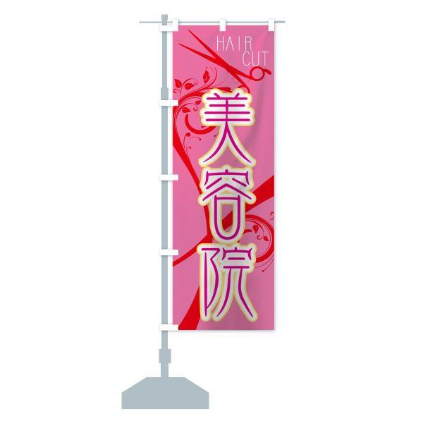 のぼり旗 美容院|goods-pro|13