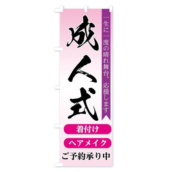 のぼり旗 成人式着付けヘアメイク goods-pro 02