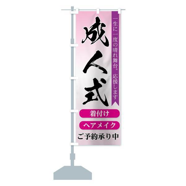 のぼり旗 成人式着付けヘアメイク goods-pro 13