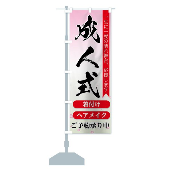 のぼり旗 成人式着付けヘアメイク goods-pro 14
