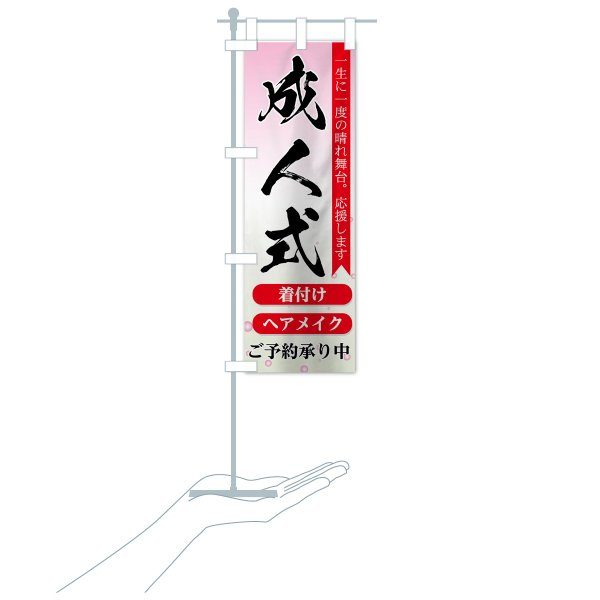 のぼり旗 成人式着付けヘアメイク goods-pro 17