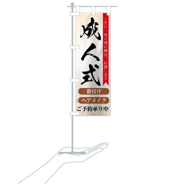 のぼり旗 成人式着付けヘアメイク goods-pro 18