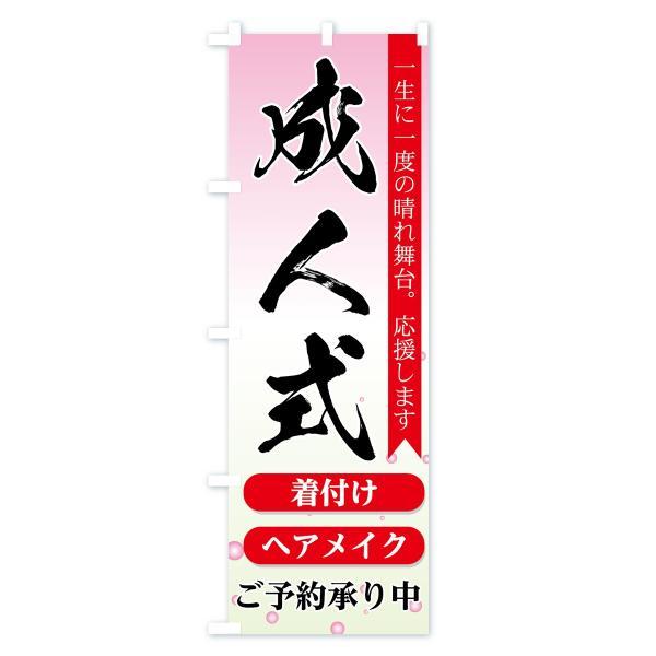 のぼり旗 成人式着付けヘアメイク goods-pro 03