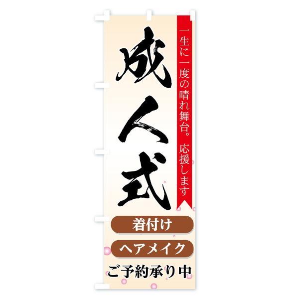 のぼり旗 成人式着付けヘアメイク goods-pro 04