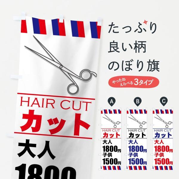 ヘアカット大人1800円のぼり旗