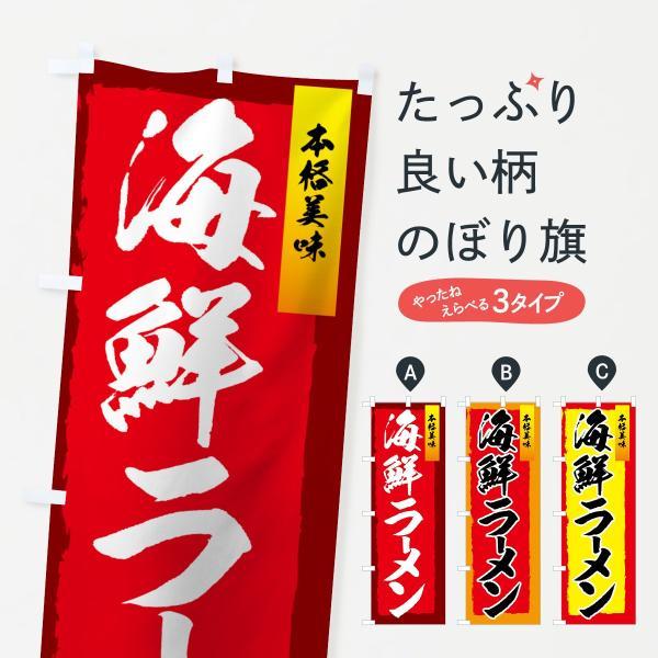 海鮮ラーメンのぼり旗