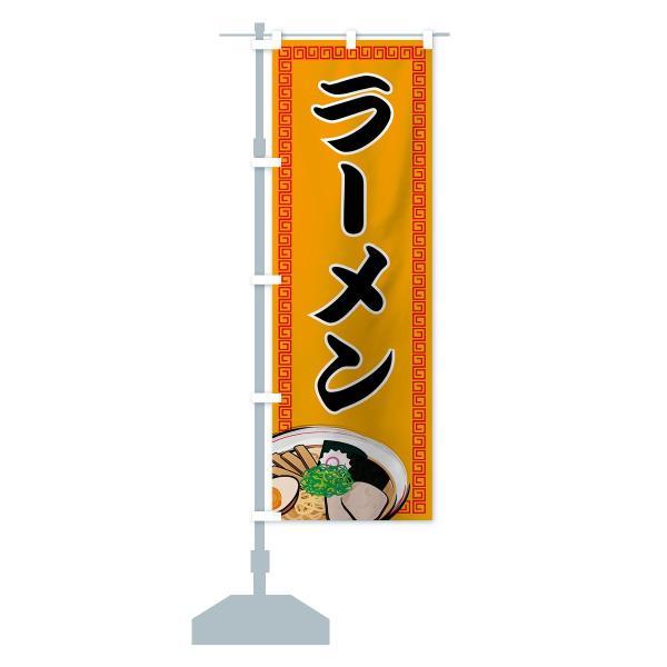 のぼり旗 ラーメン|goods-pro|15