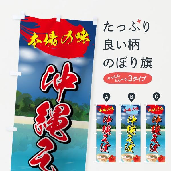 のぼり旗 沖縄そば|goods-pro