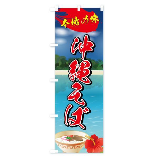 のぼり旗 沖縄そば|goods-pro|02