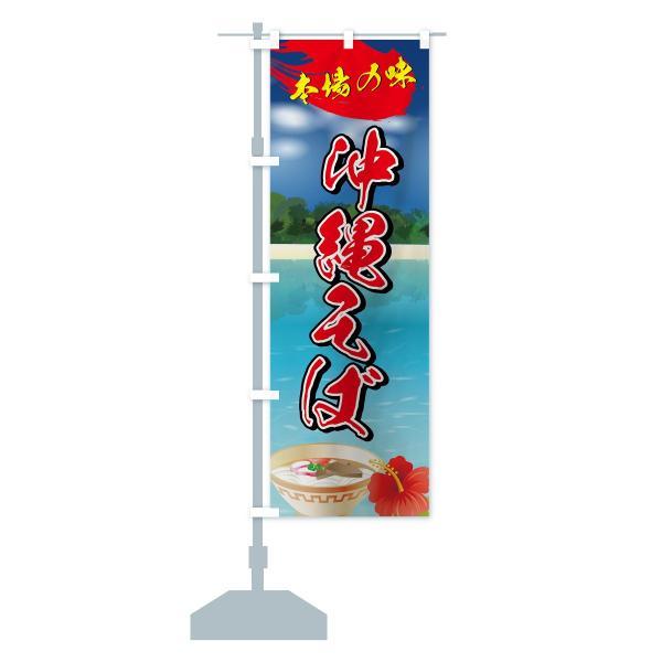 のぼり旗 沖縄そば|goods-pro|13